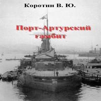 Порт-Артурский гамбит (аудиокнига)