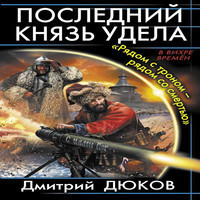 Дмитрий Дюков — «Рядом с троном – рядом со смертью» (аудиокнига)