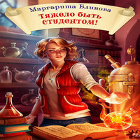 Tiazhielo_byt_studientom!