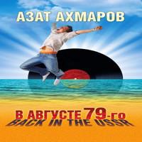 В августе 79-го, или Bak in USSR (аудиокнига)