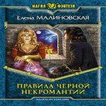 Елена Малиновская — Правила черной некромантии (аудиокнига)