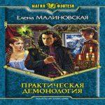 Елена Малиновская — Практическая демонология  (аудиокнига)