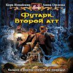 Кира Измайлова, Анна Орлова — Футарк. Второй атт (аудиокнига)