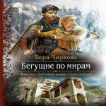Вера Чиркова — Бегущие по мирам (аудиокнига)