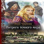 Вера Чиркова — Интриги темного мира  (аудиокнига)