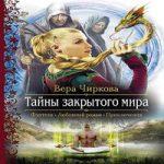Вера Чиркова — Тайны закрытого мира  (аудиокнига)