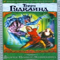 Терри Гудкайнд - Десятое Правило Волшебника, или Призрак (аудиокнига)