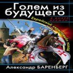 Александр Баренберг — Голем из будущего. Еврейский «крестовый» поход (аудиокнига)