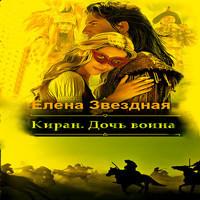 Елена Звездная - Киран. Дочь воина. (аудиокнига)