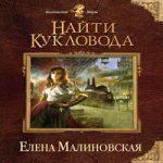 Елена Малиновская — Найти кукловода (аудиокнига)