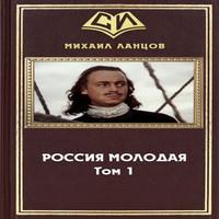 Россия Молодая. Том 1 (аудиокнига)