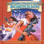 Константин Бояндин — Ступени из пепла (аудиокнига)