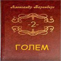 Голем. Том 2 (книга 3)[СИ] (аудиокнига)