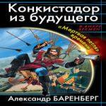 Александр Баренберг — Конкистадор из будущего. «Мертвая петля» времени (аудиокнига)