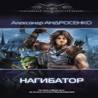 Нагибатор 2 (аудиокнига)