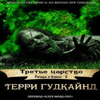 Терри Гудкайнд - Третье царство (аудиокнига)