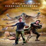 Антон Орлов — Заклятые пирамиды (аудиокнига)
