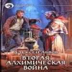 Алексей Абвов — Вторая алхимическая война (аудиокнига)