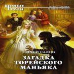 Сергей Садов — Загадка Торейского маньяка (аудиокнига)
