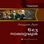 Андрей Дай — Без Поводыря (аудиокнига)