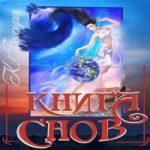 Константин Бояндин — Книга Снов (аудиокнига)