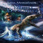 Руслан Михайлов — Низвергнутый бог  (аудиокнига)