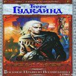 Терри Гудкайнд — Восьмое правило волшебника, или Голая империя (аудиокнига)