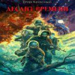 Егор Красный — Десант времени (аудиокнига)
