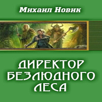 Директор безлюдного леса (аудиокнига)