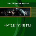 Евгений Беляков — Франгуляры (аудиокнига)