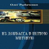 Из Донбасса в первую мировую (аудиокнига)