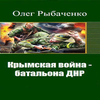 Крымская война - батальона ДНР (СИ) (аудиокнига)