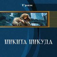 Никита Никуда (аудиокнига)