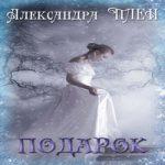 Александра Плен — Подарок (аудиокнига)