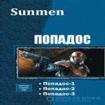 Sunmen — Попадос. Трилогия (аудиокнига)