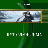 Путь Нефилима (аудиокнига)