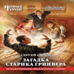 Сергей Садов — Загадка старика Гринвера (аудиокнига)