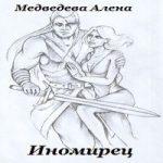 Алена Медведева — Иномирец (аудиокнига)