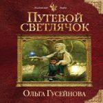 Гусейнова Ольга — Путевой светлячок (аудиокнига)