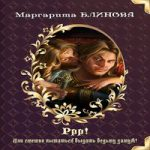 Маргарита Блинова — Ррр! Или смешно пытаться выдать ведьму замуж! (аудиокнига)