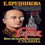 Елена Прудникова — Берия, последний рыцарь Сталина (аудиокнига)