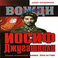 Иосиф Джугашвили (аудиокнига)