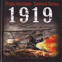 1919 (аудиокнига)