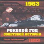 Елена Прудникова — 1953. Роковой год советской истории (аудиокнига)
