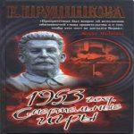 Елена Прудникова — 1953 год. Смертельные игры (аудиокнига)