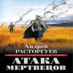 Андрей Расторгуев — Атака мертвецов (аудиокнига)