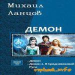 Михаил Ланцов — Демон. Дилогия (СИ) (аудиокнига)