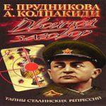 Елена Прудникова — Двойной заговор. Тайны сталинских репрессий (аудиокнига)