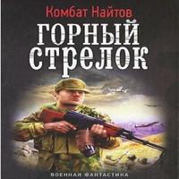 Комбат Найтов - Горный стрелок (аудиокнига)