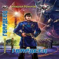 Николай Романецкий - Гвардеец (аудиокнига)